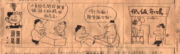 Chinese comic strip